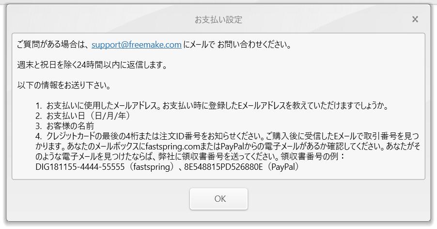 Freemake Video Converter 返金