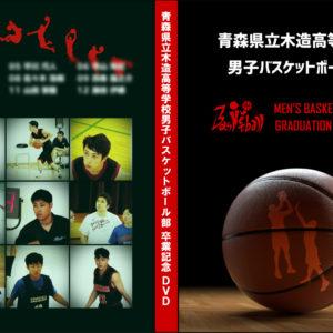 木造高校男子バスケットボール部