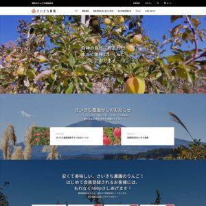 さいきち農園Webサイト